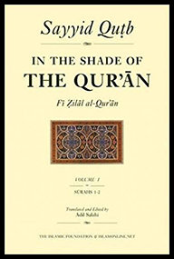 Qutb Vol 1 In the Shade of the Koran